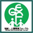 地球・人間環境フォーラム(GEF)